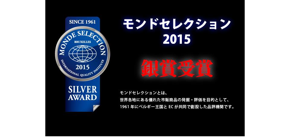 パワーアップアルギニンプレミアム2000はモンドセレクション2015銀賞受賞