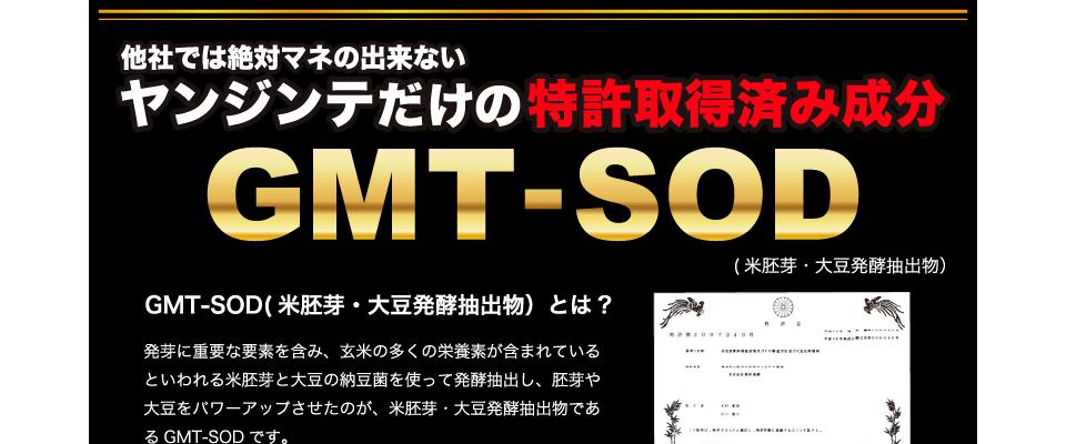他社では絶対マネの出来ないヤンジンテだけの特許取得済み成分GMT-SOD