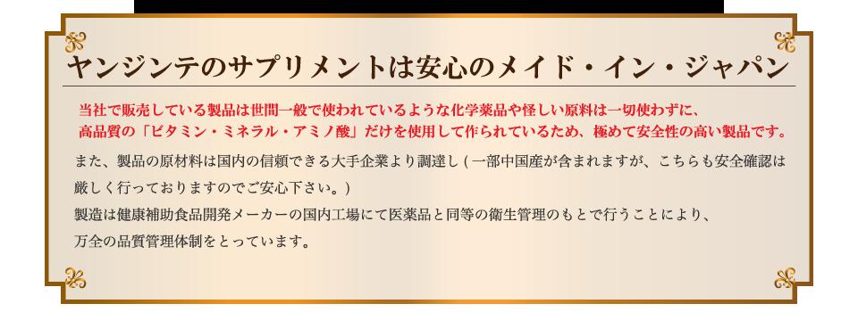 ヤンジンテのサプリメントは安心のメイドインジャパン