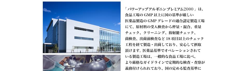 パワーアップアルギニンプレミアム2000は国内工場にて生産しています。