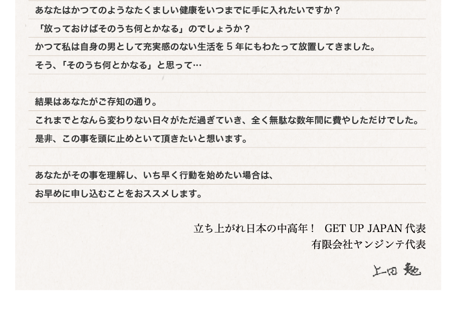 有限会社ヤンジンテ代表 上田勉