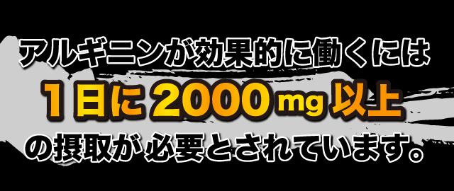 アルギニンが効果的に働くには1日に2000mg以上の摂取が必要とされています。