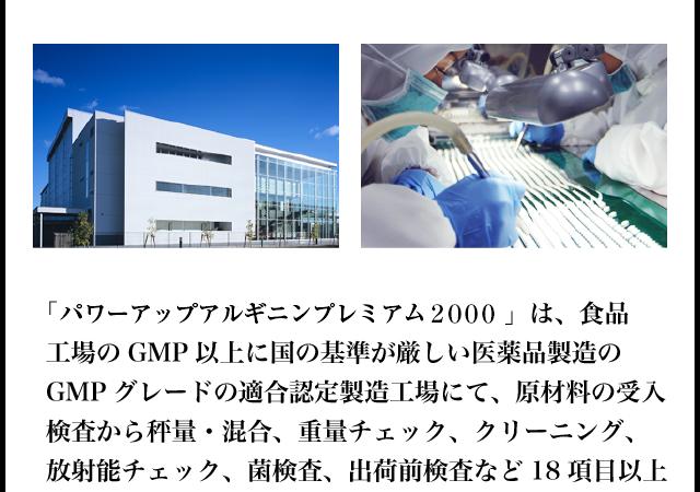 パワーアップアルギニンプレミアム2000は国内工場で製造しています
