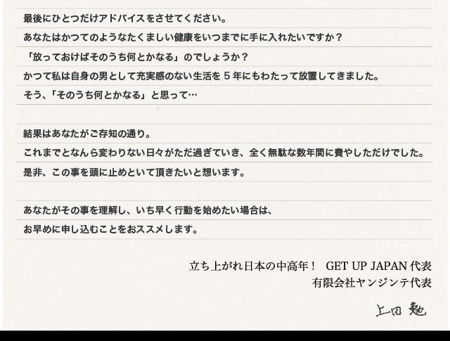有限会社ヤンジンテ 上田勉